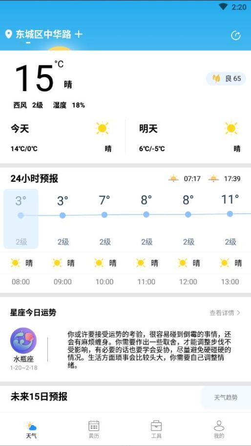 好天气每天出门都是好天气v2.2.2