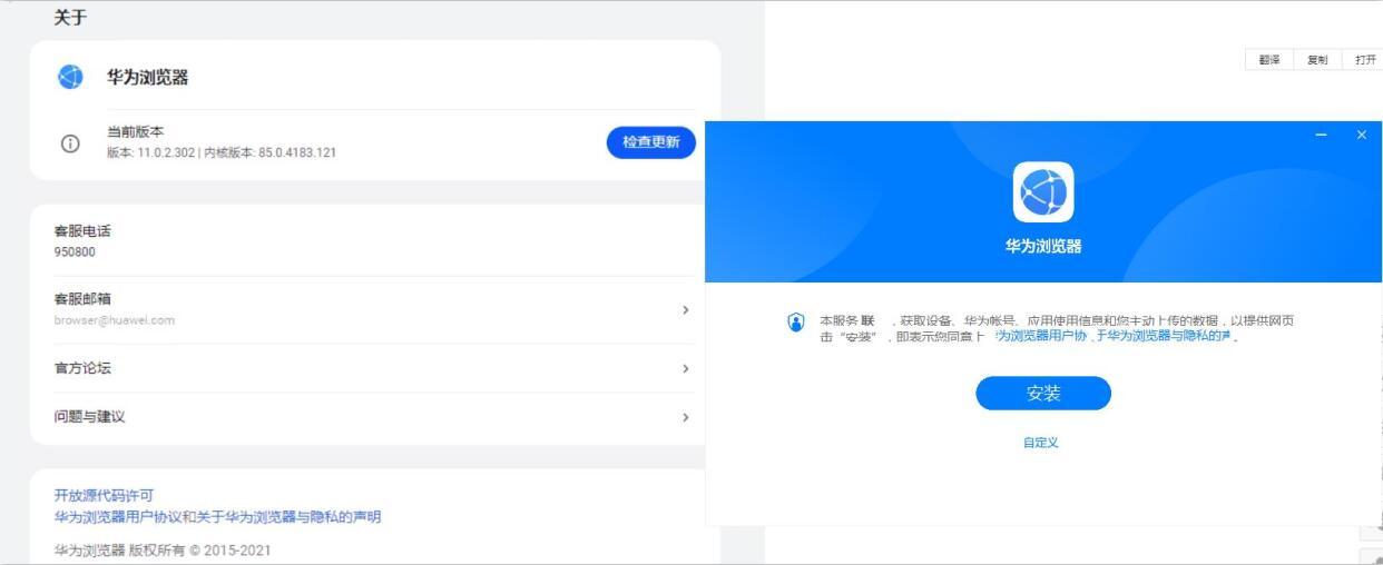 华为浏览器PC版v11.0.2.302