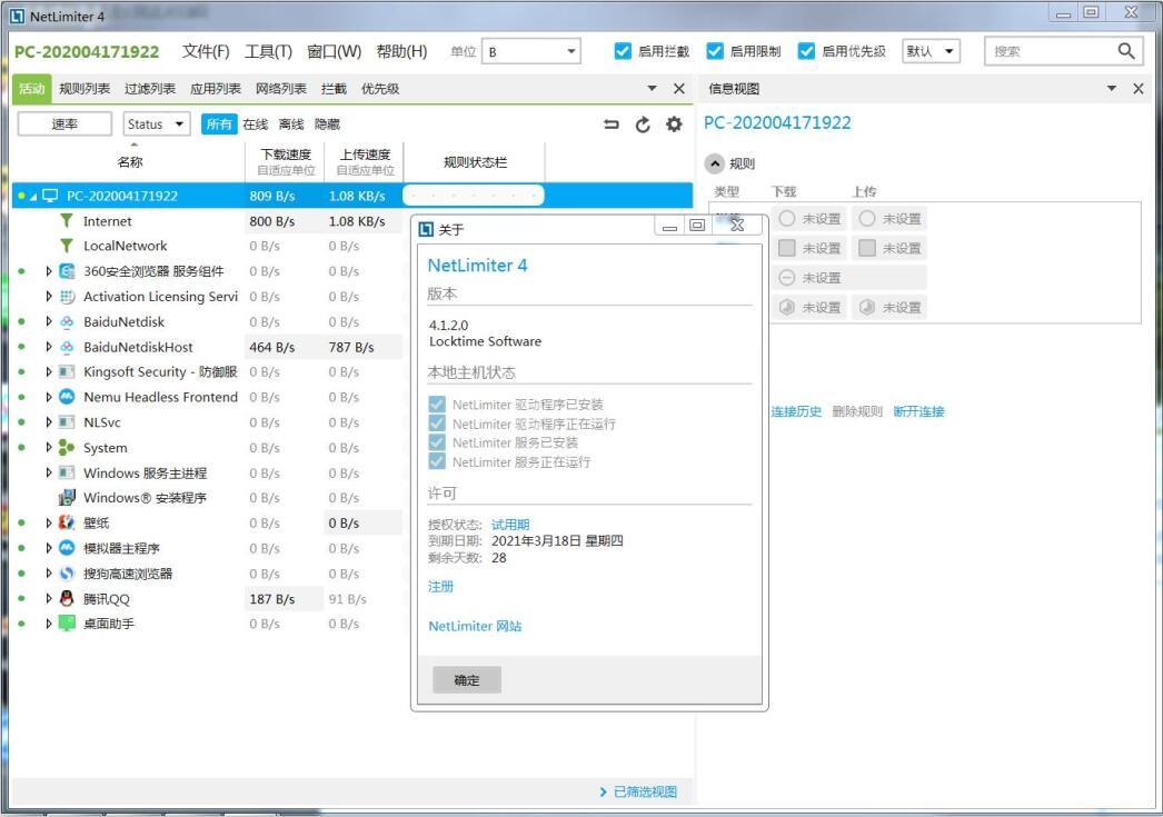 NetLimiter流量控制和监控工具