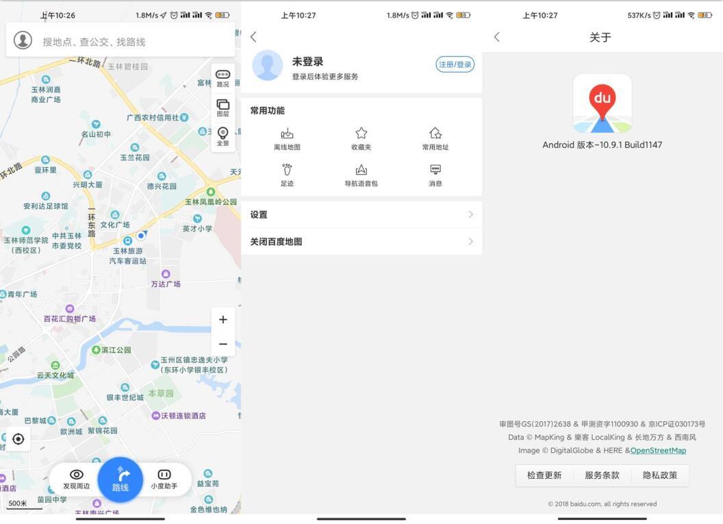 安卓百度地图谷歌版v15.3.6