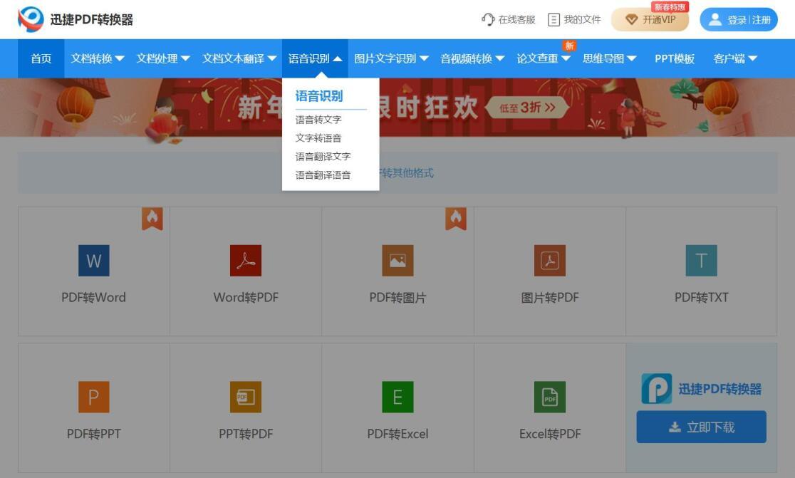迅捷PDF语音文字转换在线工具