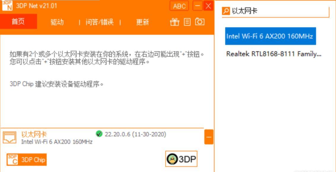 万能网卡驱动 3DP Net v21.01