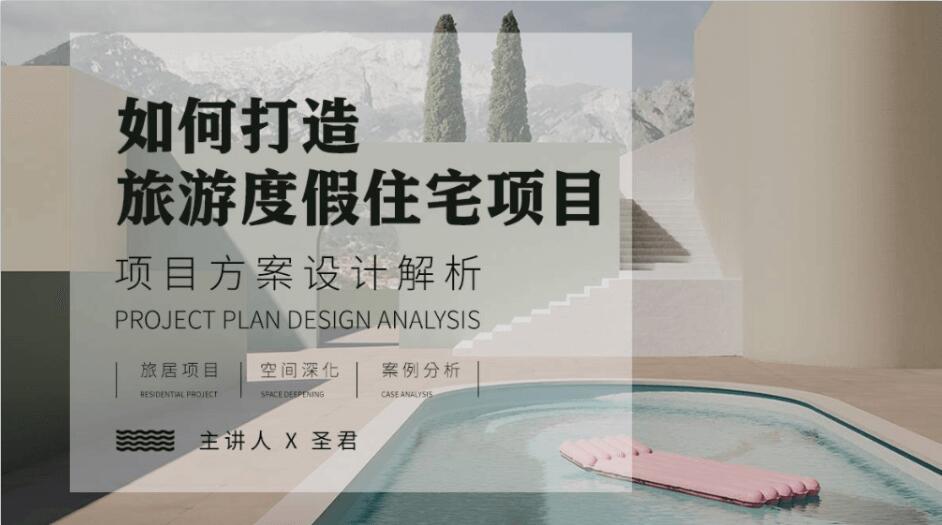 旅游度假空间项目方案设计教程