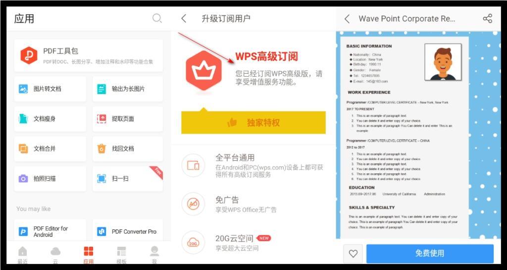 WPS Office for解锁高级版v13.3.1
