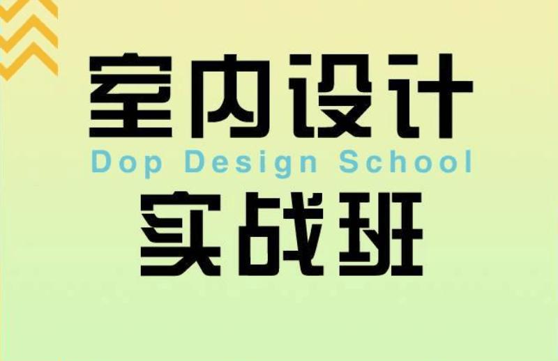 设计师必学的门窗知识解读教程