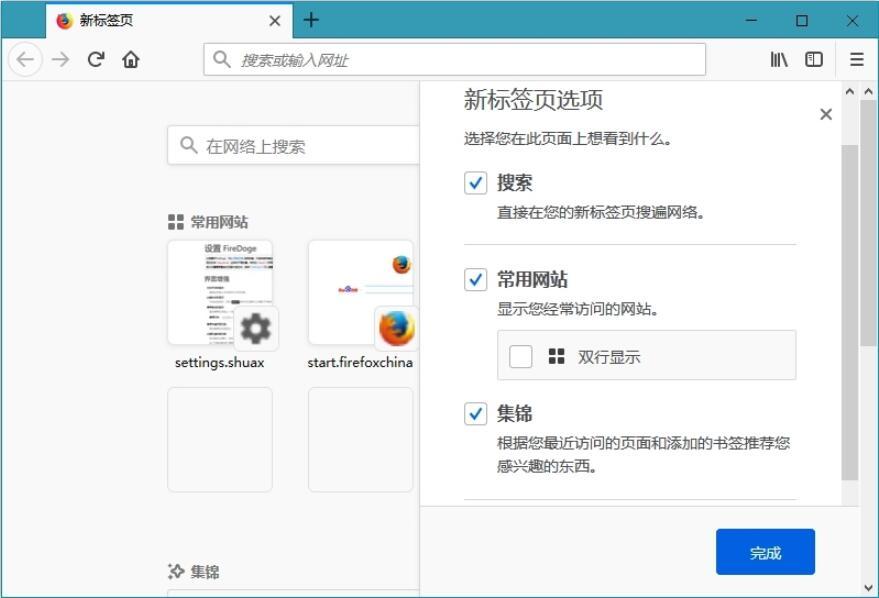 irefox火狐浏览器最快最安全上网