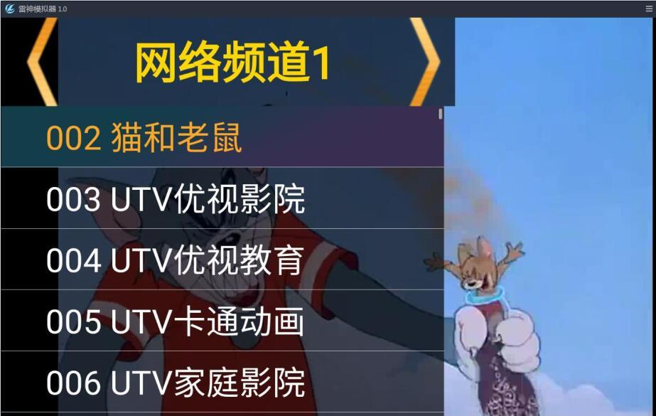安卓星火电视TV解锁版v2.0.1.8