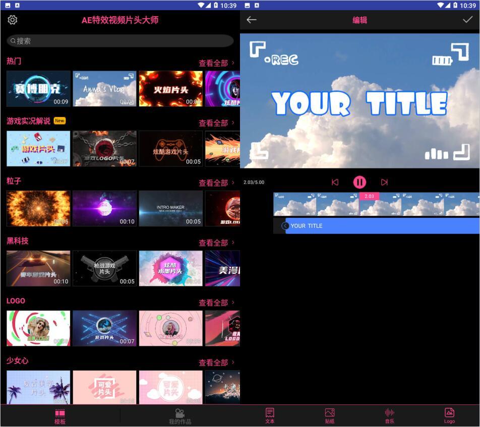 安卓AE特效视频片头软件v2.0.1