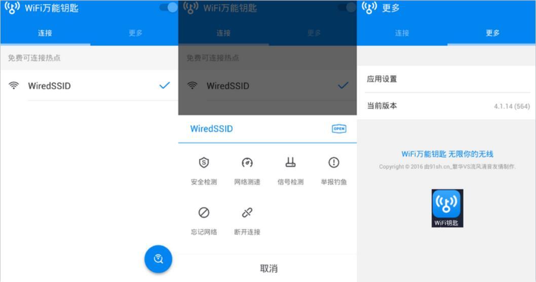 WIFI大师Google Play显密码版v5.0.17