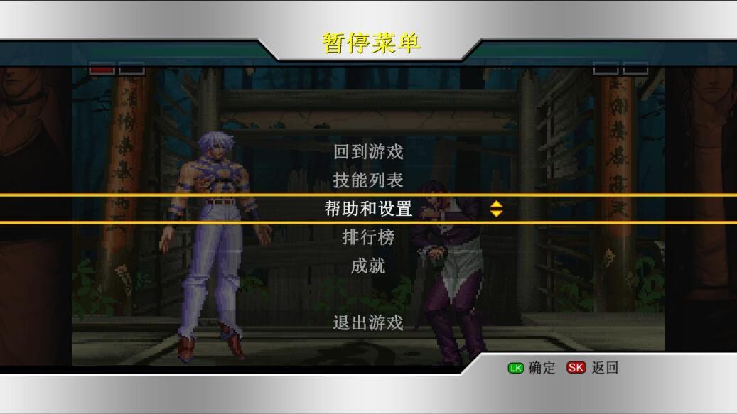 《拳皇98:终极对决》中文版