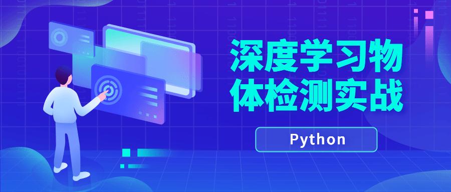 Python深度学习物体检测实战教程