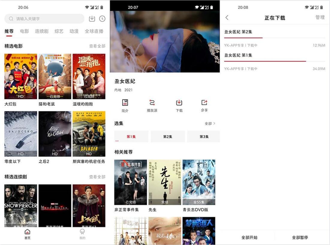 大师兄影视去广告优化版v1.6.4