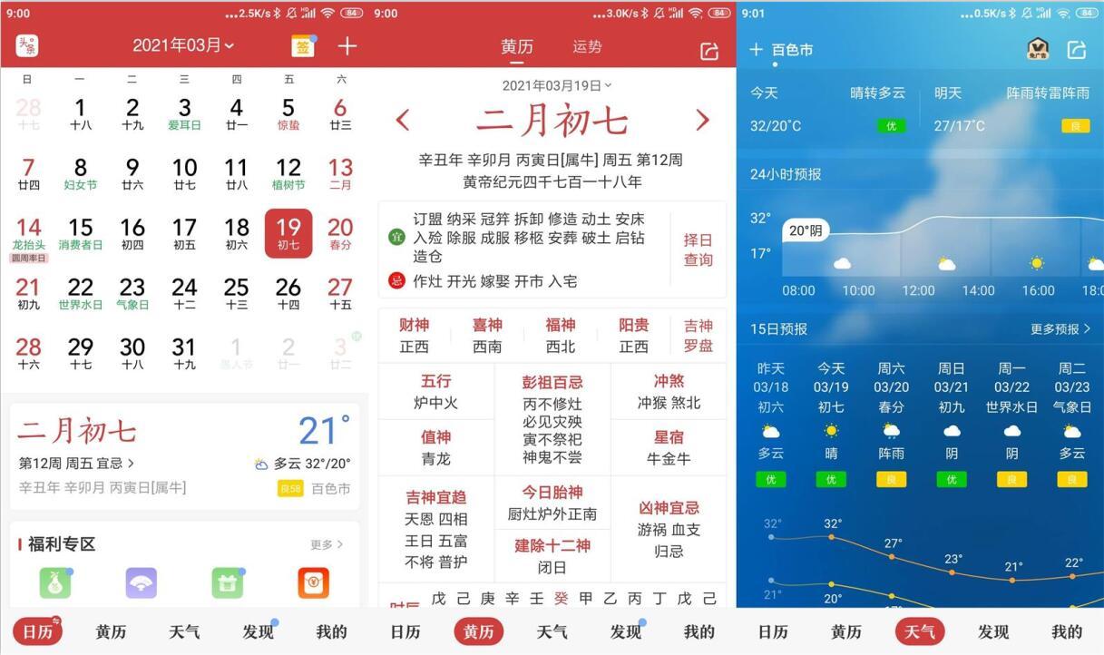 安卓中华万年历去广告版v8.1.3