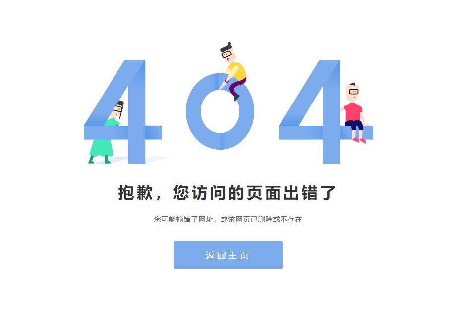 简约卡通风格404单页模板
