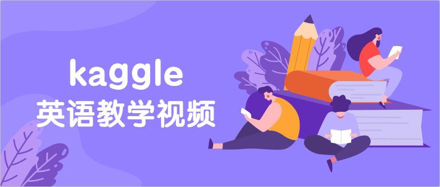 硅谷:kaggle英语教学视频教程