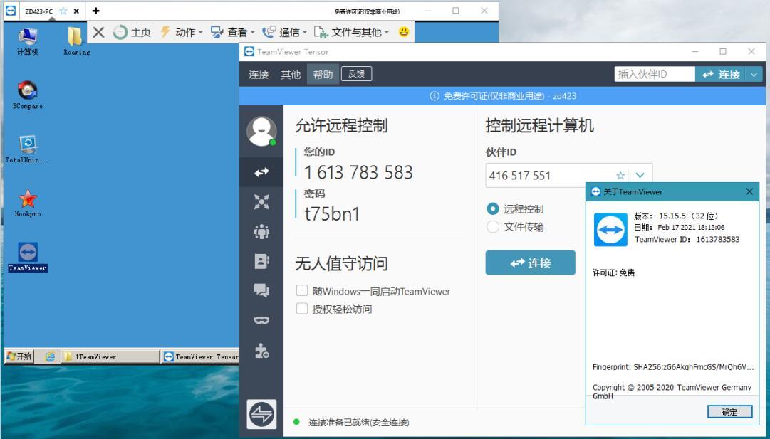 远程控制TeamViewer v15.15.5