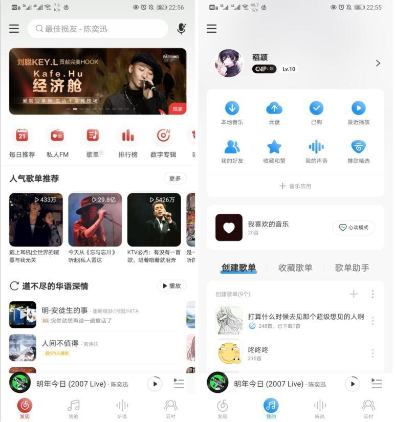 网易云音乐去广告解锁VIP版v9.9