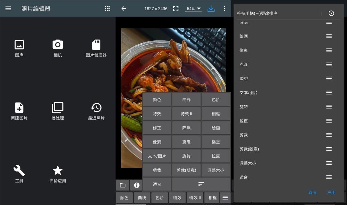 安卓照片编辑器高级版v6.4.0