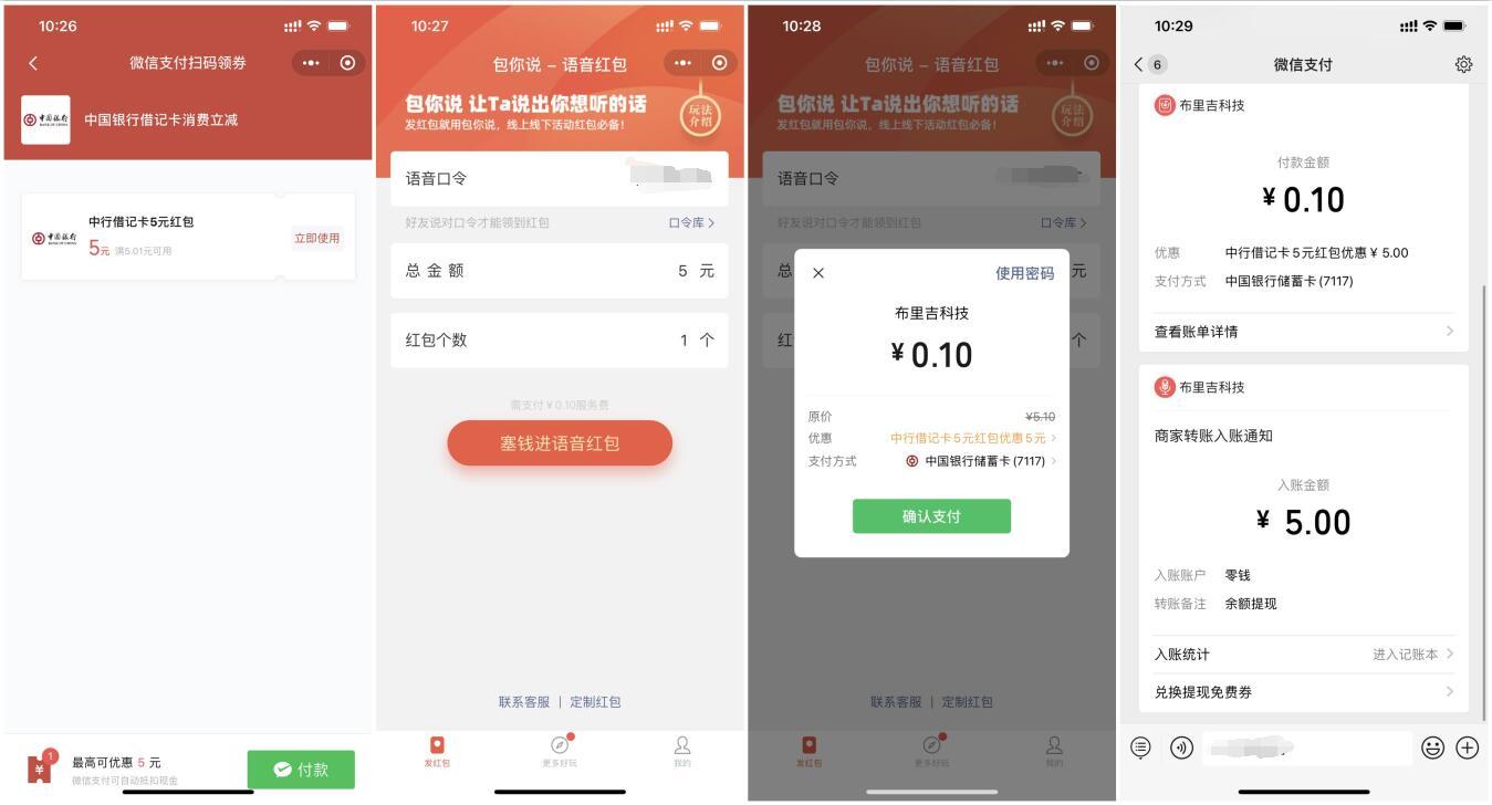 中国银行老用户领5元立减金活动