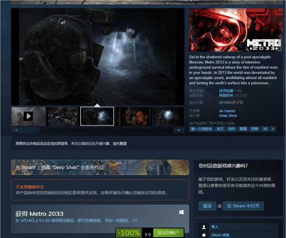Steam免费喜+1《地铁2033》游戏