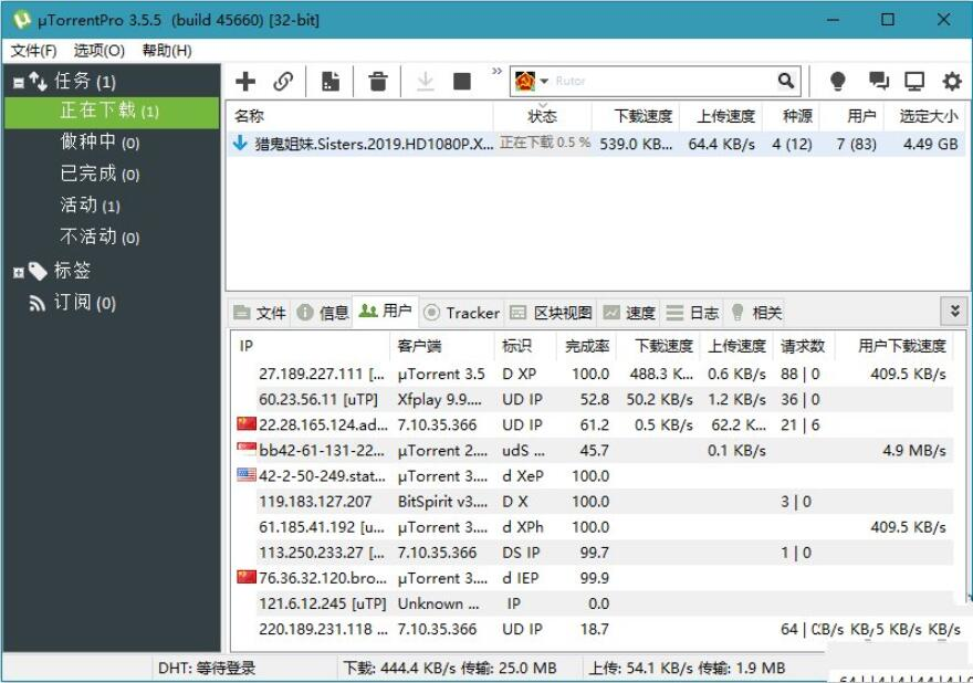 海外挺受欢迎BT不限速下载软件