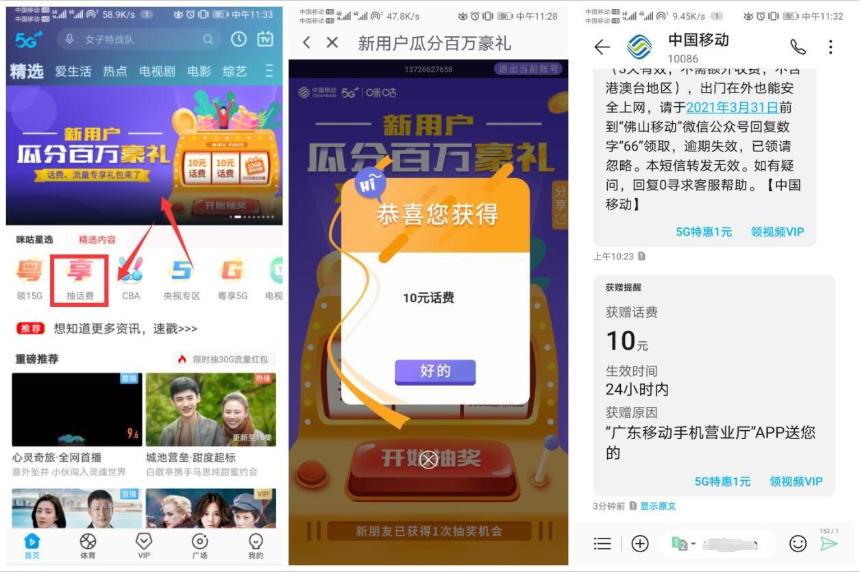 广东三网免费领流量秒到活动