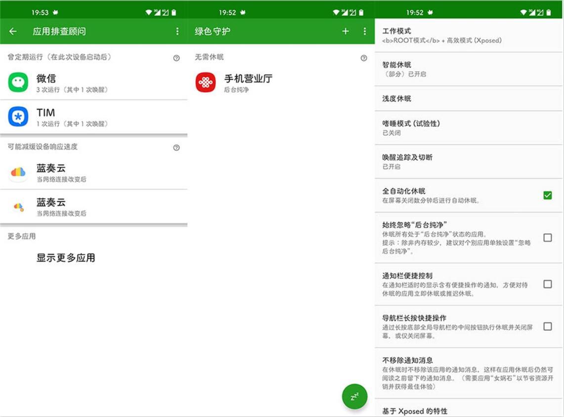 安卓绿色守护捐赠版v4.7.5