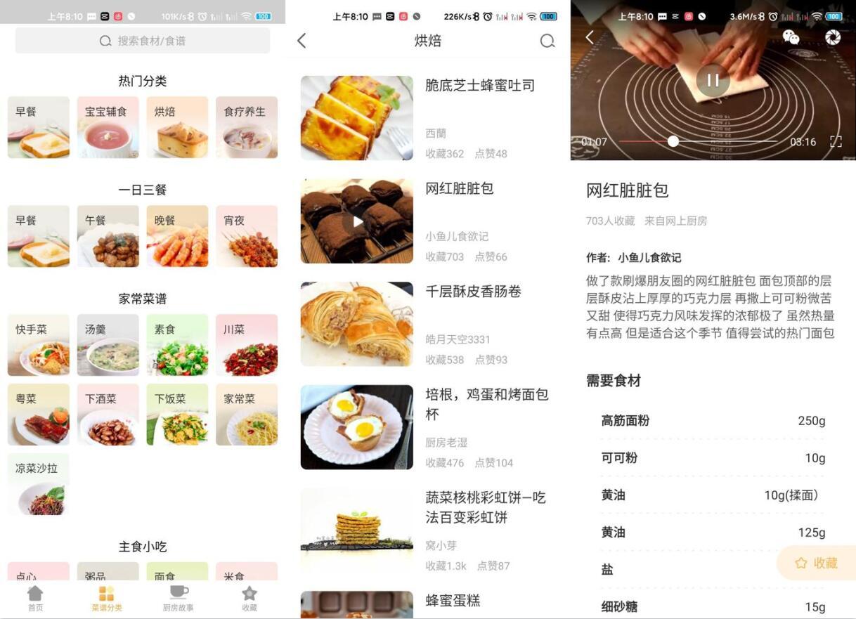 安卓家常菜去广告版v5.2.75