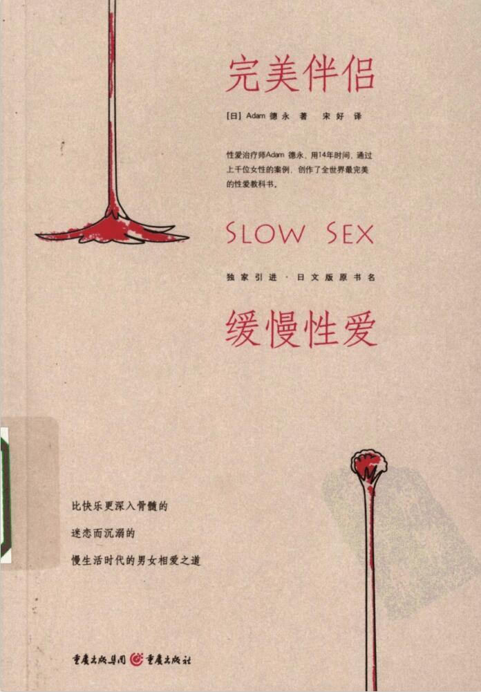 绝版两性读物《完美伴侣》