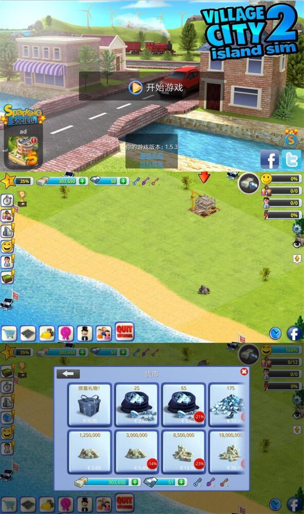 乡村城市模拟2建模图像游戏
