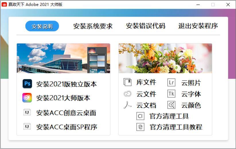 Adobe 2021 大师版v11.3