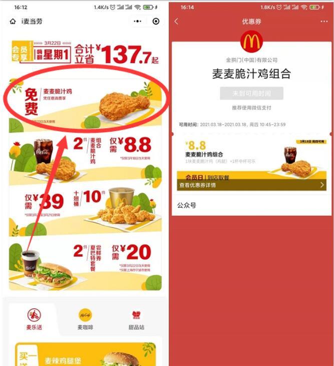 麦当劳免费吃1个麦麦脆汁鸡活动