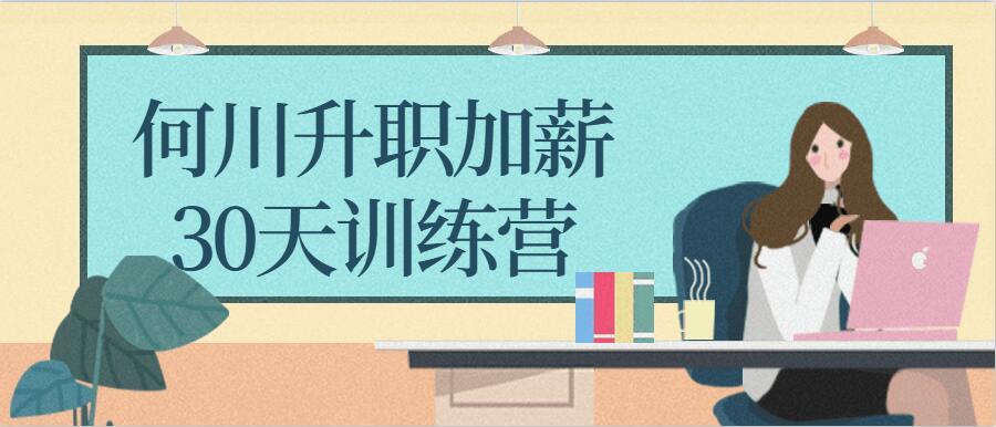 何川升职加薪30天训练营教程