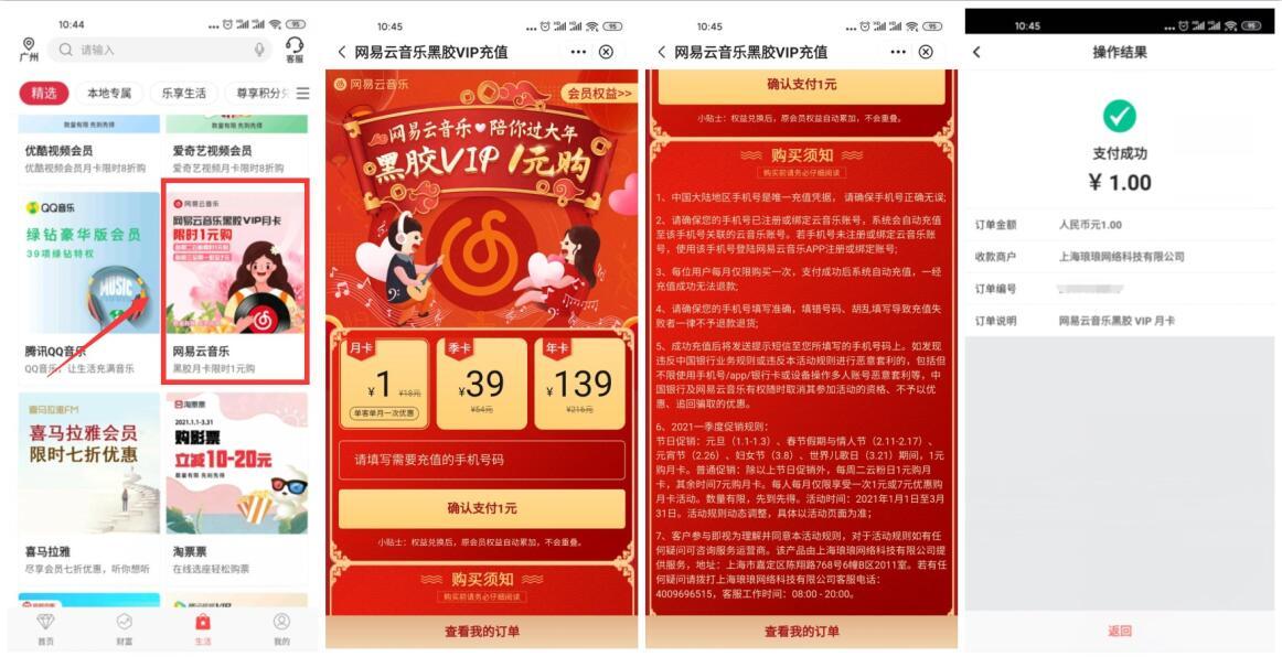 中国银行1元开网易云音乐月卡活动