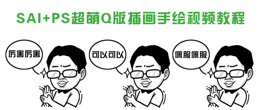 SAI+PS超萌Q版插画手绘视频教程