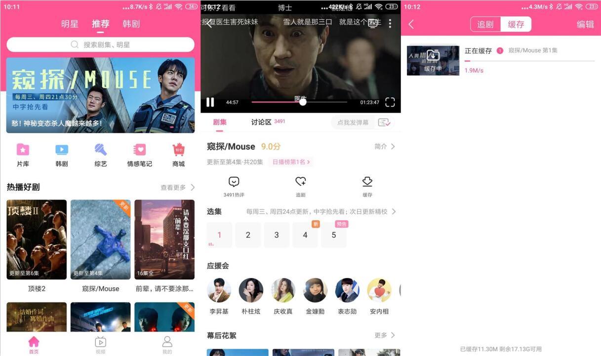 安卓韩剧TV绿化版v5.6.2