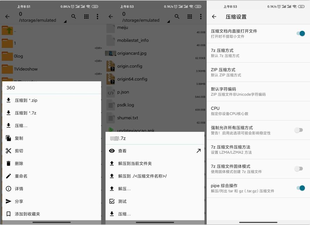 压缩神器ZArchiver Pro v0.9.5