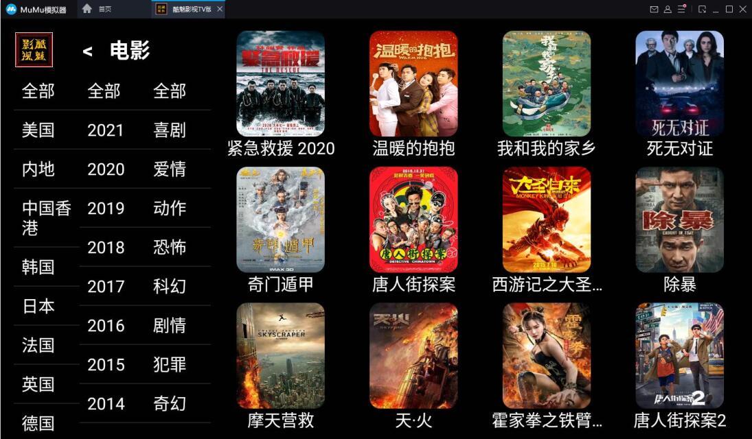 酷魅影视TV影视聚合应用v1.1.8