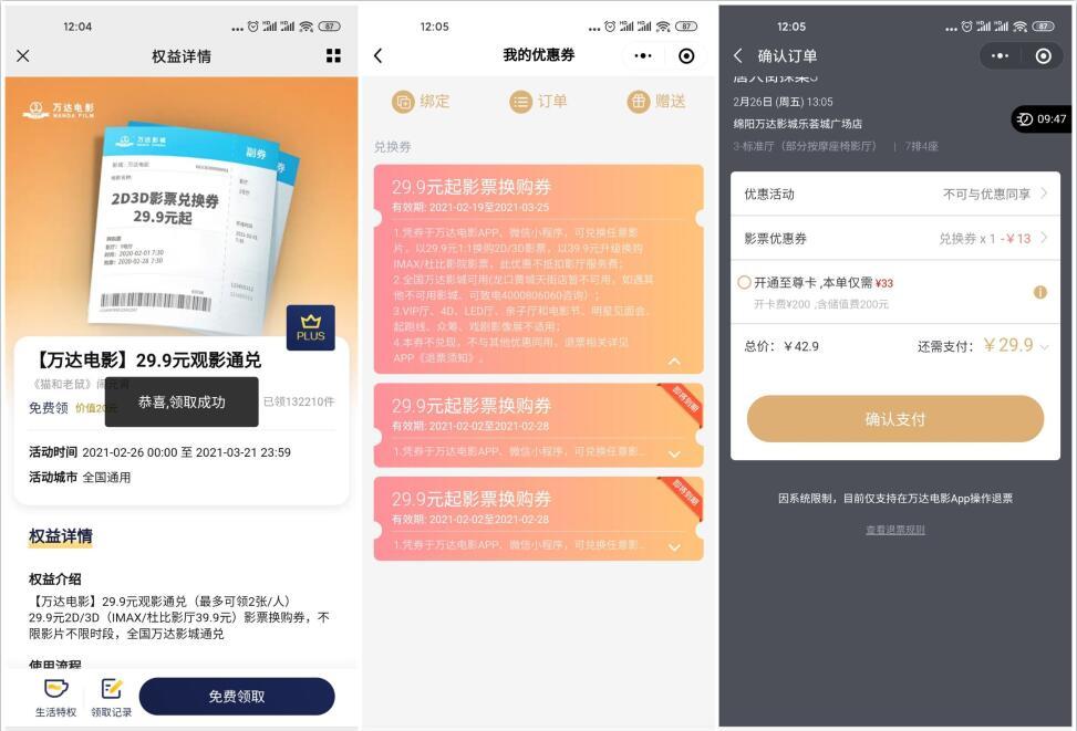 京东会员领万达29.9购票特权活动