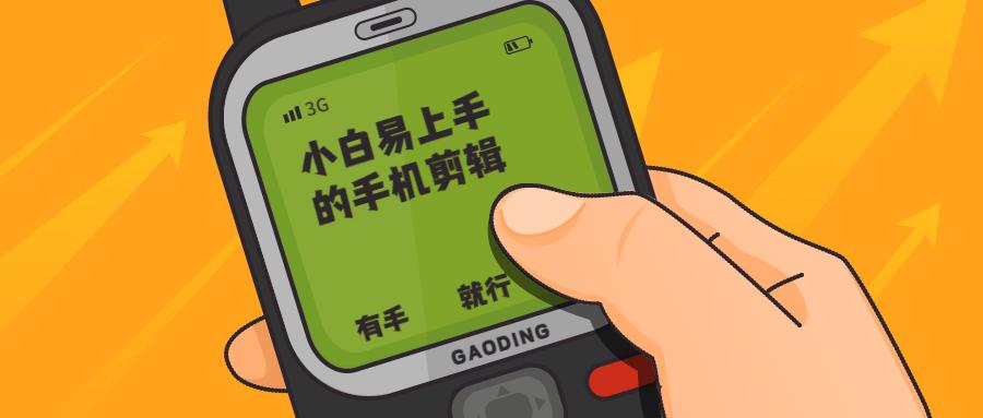 小白易上手的手机剪辑教程