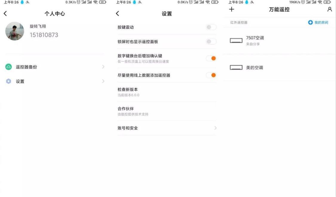 万能遥控无广告可分享设备v6.0.0