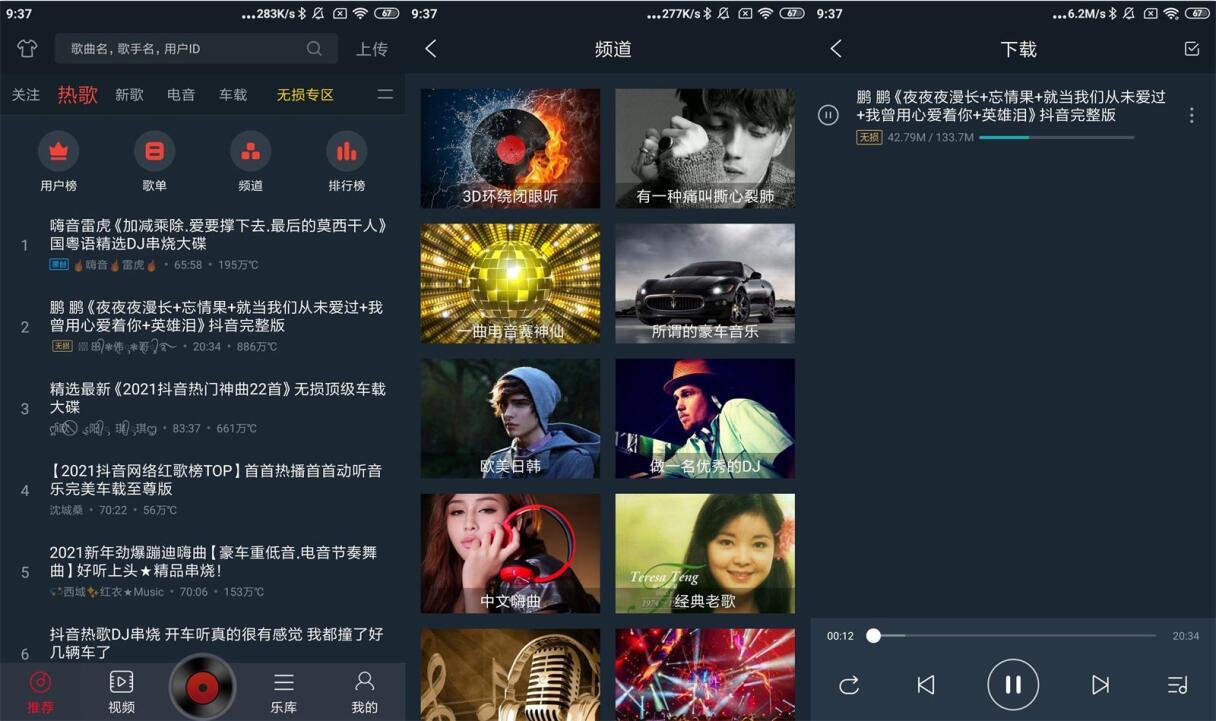 安卓DJ多多绿化版v4.5.4