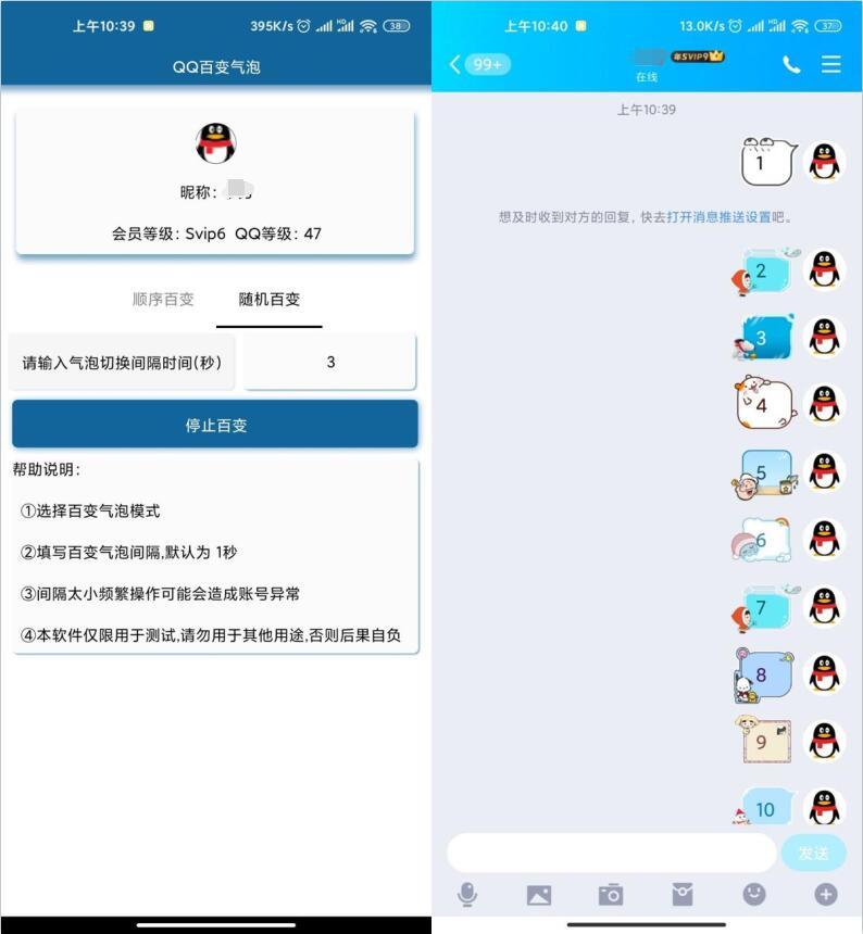 安卓QQ百变气泡免会员v3.0