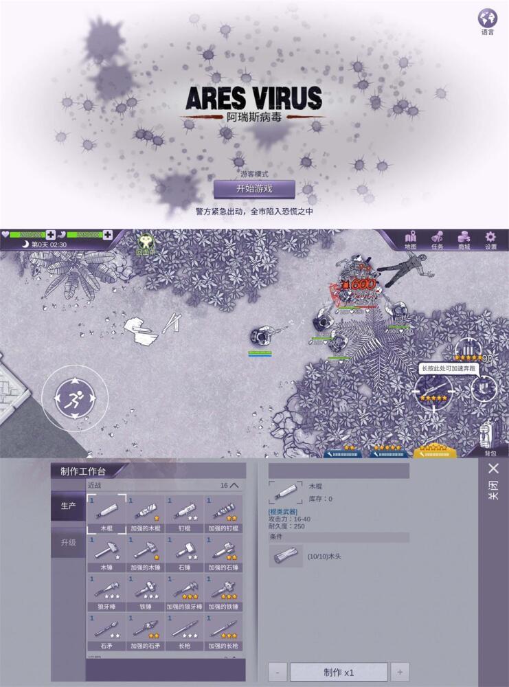 阿瑞斯病毒超火的生存逃生游戏