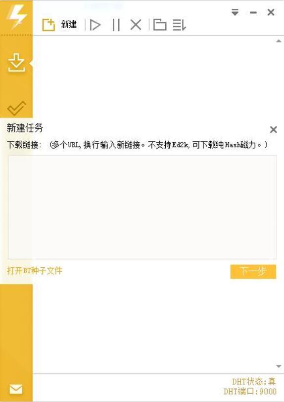 Mydm马冬梅下载器v20201024N