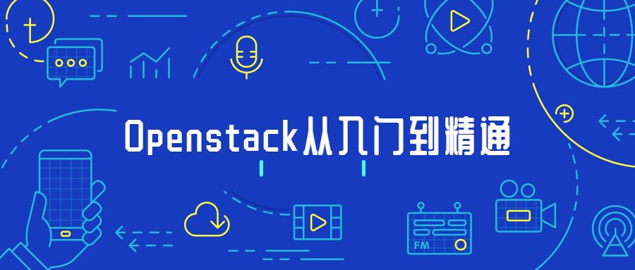 Openstack从入门到精通教程