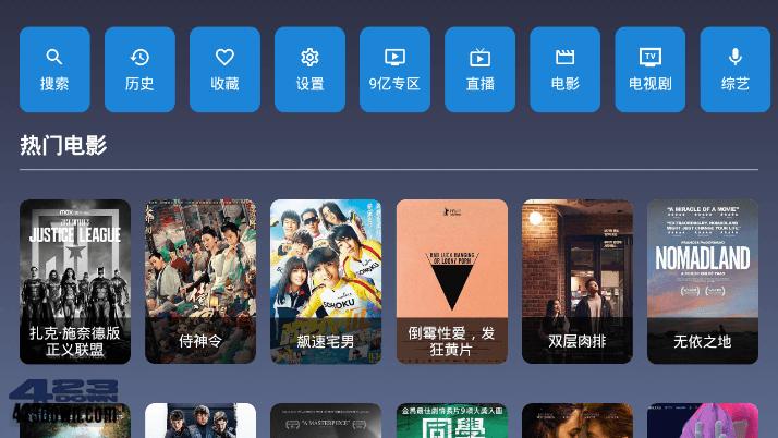 9亿TV免费无广告盒神器v1.2.1