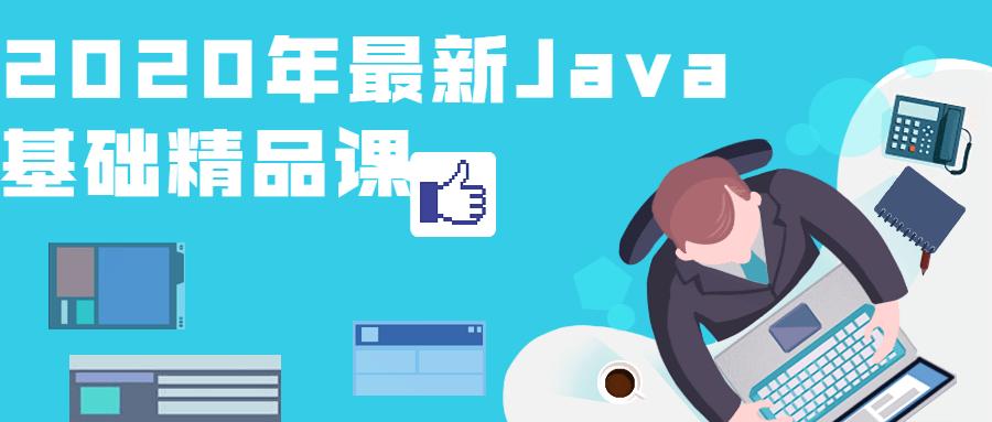 2020年最新Java基础精品课