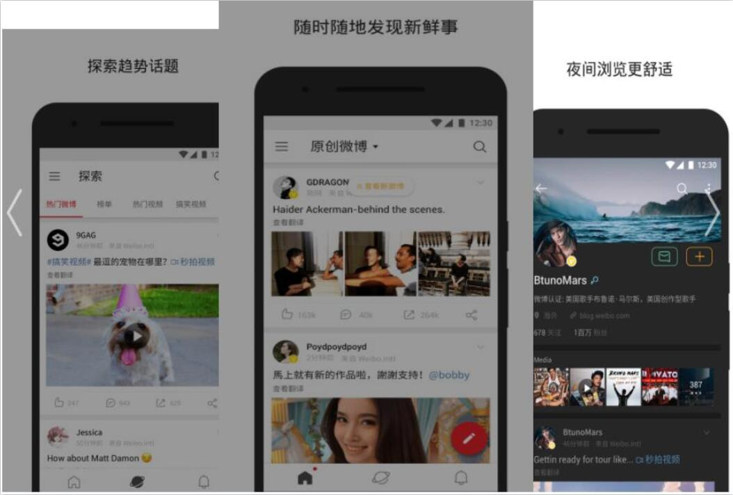 安卓新浪微博去广告国际版v3.7.9
