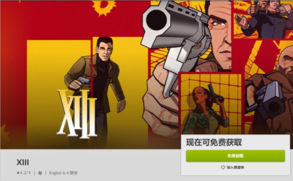 GOG喜+1《杀手13 XIII》游戏